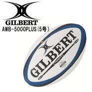 ☆GILBERT(ギルバート)ラグビーボールAWB-5000PLUS(5号)GB9184