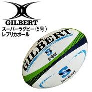 ☆GILBERT(ギルバート)ラグビーボールスーパーラグビー(5号)レプリカボールGB-9391
