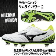 MIZUNOラグビースパイクサムライパワー2R1GA1520ミズノホワイト×ブラック×イエロー【フォワード向けフラッグシップモデル】