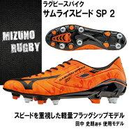 MIZUNOラグビースパイクサムライスピードSP2R1GA1610ミズノ田中史朗選手使用モデル【軽量フラッグシップモデル】