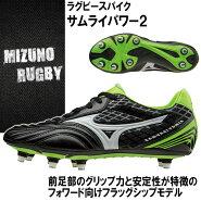 MIZUNOラグビースパイクサムライパワー2R1GA1620ミズノフォワード向けフラッグシップモデルブラック×ホワイト