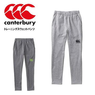 ☆☆ 【あす楽】カンタベリー canterbury メンズスウェットパンツ 男性用トレーニングパンツ TRAINING SWEAT PANT RG16525 ☆☆