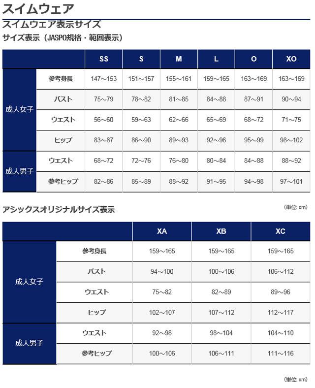 アシックス競泳水着レギュラーASM101asics(FINA認可モデル)【メンズ】【ジュニアサイズにも対応】