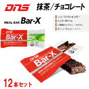 DNS (ディーエヌエス) Bar-X プロテインバー 15種類の栄養素を配合 バーエックス 1ダース 45g 12本入り 【チョコレート/抹茶風味】