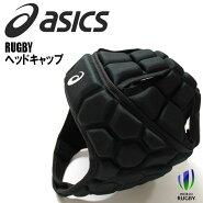 アシックスラグビー用品ヘッドキャップXRC500ヘッドギアasics