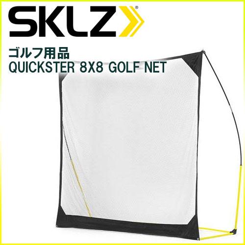 SKLZ ゴルフ練習用ネット クイックスター 8x8 ゴルフネット QUICKSTER 8X8 GOLF NET 組み立て収納タイプ 本格的ゴルフネット チッピングターゲット付きチッピング練習用ネット スキルズ 001052