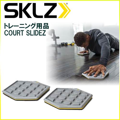 スキルズ 室内トレーニング用品 コートスライド COURT SLIDEZ 滑り止めグリップパッド SKLZ 029140