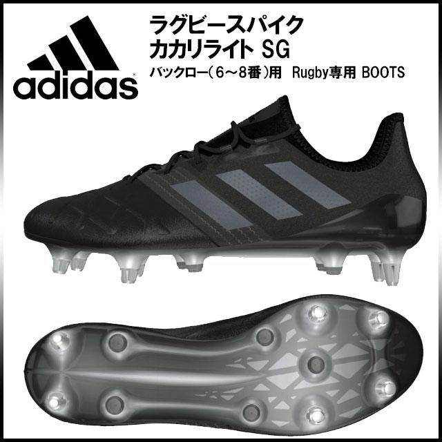 adidas ラグビースパイク カカリライト SG 軽量かつ強靭で爆発的な機動力を生むアウトソールを搭載 BY2728 アディダス