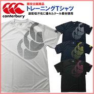 ☆カンタベリーラグビーTシャツトレーニングやインナーシャツとしても最適なクール素材使用オールシーズン着用できるcanterburyウエアRA37495