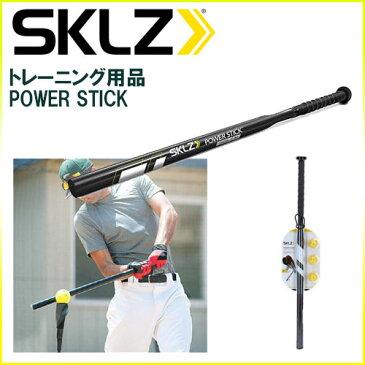スキルズ 野球トレーニング用品 高負荷筋力トレーニングバット POWER STICK パワースティックは、バッティングでよく使う部位の筋力、特に肩、腕、手の筋力を鍛えます 009997 SKLZ
