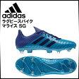 【ショッピングバッグプレゼント】adidas ラグビースパイク マライス SG バックス用 Rugby専用 BOOTS BY2006 アディダス