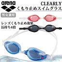 アリーナ 水泳 スイミングゴーグル CLEARLY くもり止めスイムグラス AGL-540PA arena 男女兼用 レンズくもり止め効果、長持ち4倍!