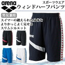 ネコポス アリーナ スポーツウエア 男女兼用 ウィンドハーフパンツ ARN-6302P arena 濡れた体に着ることも想定 スイマーのためのウィンドブレーカー