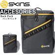 スキンズ スポーツバッグ バックパック SRY7601 SKINS 非常に軽いことが特長