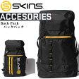 スキンズ スポーツバッグ バックパック SRY7602 SKINS スポーツタイプ 遠征や旅行に最適
