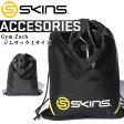 スキンズ スポーツバッグ ジムサック Lサイズ SRY7607 SKINS 消臭機能付き