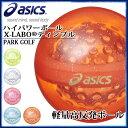 アシックス パークゴルフ ハイパワーボール X-LABO?ディンプル GGP307 asics 軽量高反発ボール