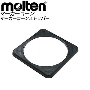 molten(モルテン)  サッカー マーカーコーンストッパー MAST【MA70用】