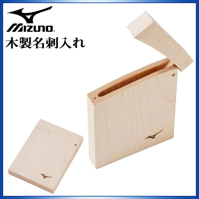 ミズノ アクセサリー 木製名刺入れ 1GJYV13900 MIZUNO ビジネスアイテム バット木材製品 メイプル材 贈呈 記念品