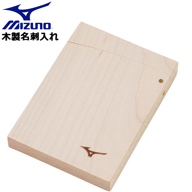 ミズノ 野球 木製名刺入れ MIZUNO 1GJYV139 ビジネスアイテム 木材製品 アクセサリー