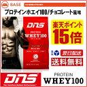 ☆ DNS プロテイン ホエイ100 1Kg チョコレート風...