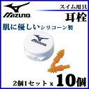 MIZUNO ミズノ 水泳 耳栓 10セット