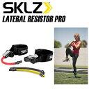 スキルズ トレーニング用品 ラテラルレジスタープロ 強度3種類のケーブル入り 左右の足首に巻いたカフスを専用のケーブルで繋ぎ負荷をかけながらトレーニングします SKLZ 016959