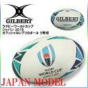 ☆ GILBERT/ギルバート ラグビーワールドカップ ジャ...