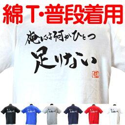 ラグビー Tシャツ 俺には何か 綿Tシャツ