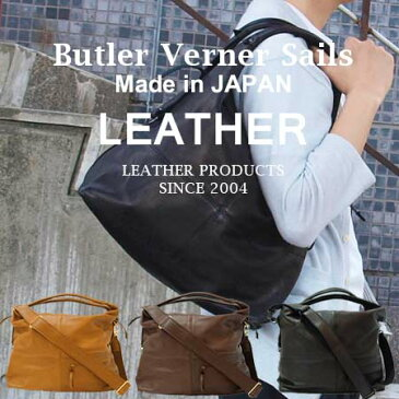 大容量 レザーショルダーバッグ 日本製 本革鞄 オイルレザー 柔らかい 革 バッグ / バトラーバーナーセイルズ ButlerVernerSails 黒色 茶色 / メンズ レディース 牛革 ソフトレザー 斜めがけ おしゃれ かっこいい 大きめ A4 B4 30代 40代 50代 ファッション ブランド