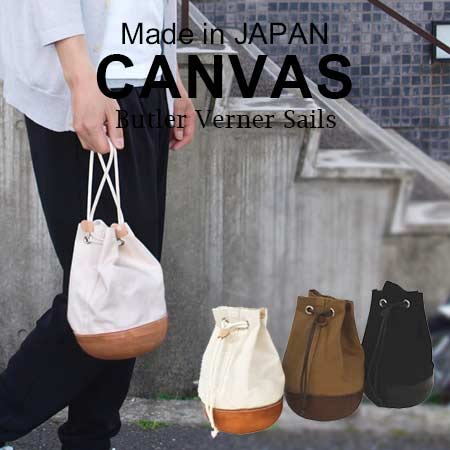 巾着バッグ日本製帆布鞄モールドレザーバッグバッグインバッグ/バトラーバーナーセイルズ/メンズレディースおしゃれかわいいカジュアル