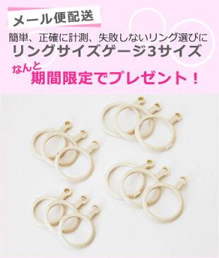 送料無料 リングサイズを簡単に測れるサイズゲージ 3サイズ 【リングゲージ 指輪 メンズ レディーズ 通販 レンタル おしゃれ 】