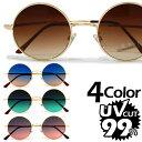 2個購入で特典 サングラス UVカット 紫外線カット99% 丸型 細メ...