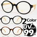 2個購入で特典 伊達メガネ サングラス UVカット 99% 紫外線カッ...