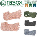 ラソックス 靴下 rasox 3足まとめ買いで送料無料 日本製ブランド...