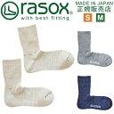 ラソックス 靴下 rasox 3足まとめ買い送料無料 日本製ブランド ...