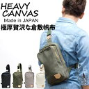 極厚の帆布鞄 日本製 倉敷ブランド キャンバス 縦型 ワンショルダーバ...