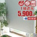 ロールスクリーン  遮光1級  幅130×丈220cm  6カラー  ロールカーテン 遮熱 断熱 防音 間仕切り  シンプル  チェーン式  簡単取り付け  無地  無柄  既成品