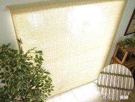 採光ロールスクリーンオーダーロールカーテン間仕切り紙カーテンレール45cm幅30リフォームDIY<1cm単位でオーダーできるオーダーロールスクリーン/和モダンペーパー(非遮光)タイプ>◆コンビニ払い後払いラグリー