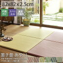 純国産 い草 上敷き カーペット 双目織 「草津」 本間6畳(約286×382cm)