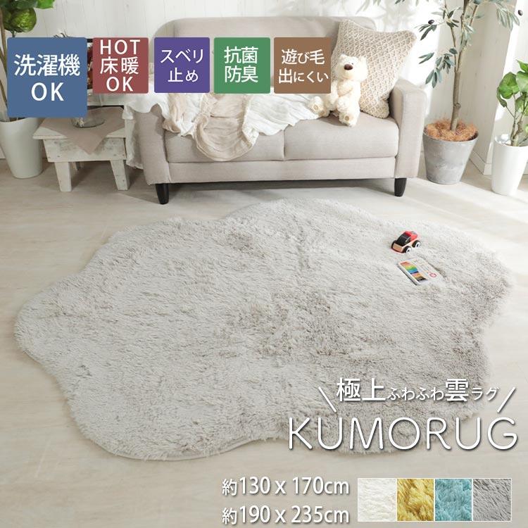 雲 ラグ ラグマット マット 洗える 変形 リビング マイクロファイバー キッズ 子供部屋 抗菌 ホットカーペット 床暖房対応 オールシーズン 新生活 くもラグ <KUMORUG クモラグ/約130x170cm>エアリー ラグリー