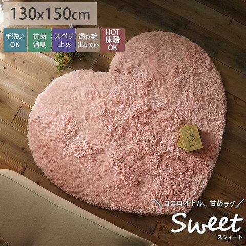 ラグ ハート 型 洗える ラグマット 変形 ピンク マイクロファイバー 姫系 ゆめかわいい ふわふわ キッズ 子供部屋 シャギー <Sweet スウィート/約130x150cm>