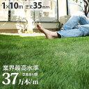 【無料サンプルあり】人工芝 芝丈35mm 固定ピン22本付き ロール ベランダ バルコニー 庭 屋上 テラス マット<人工芝トレヴ/約1m×10m>