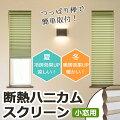 つっぱりロールスクリーン小窓断熱スクリーン【幅35cm×高さ90cm】ハニカムスリット窓