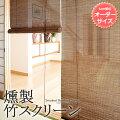 ロールスクリーン竹ロールカーテン