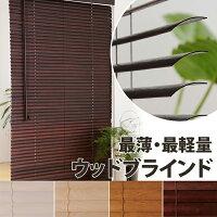 ブラインド木製ウッドブラインドレラース【幅61〜80cm×高さ201〜220cm】軽量最薄(0.8mm)オーダーブラインド