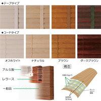 ブラインド木製ウッドブラインドレラース【幅81~100cm×高さ131~150cm】軽量最薄(0.8mm)オーダーブラインド