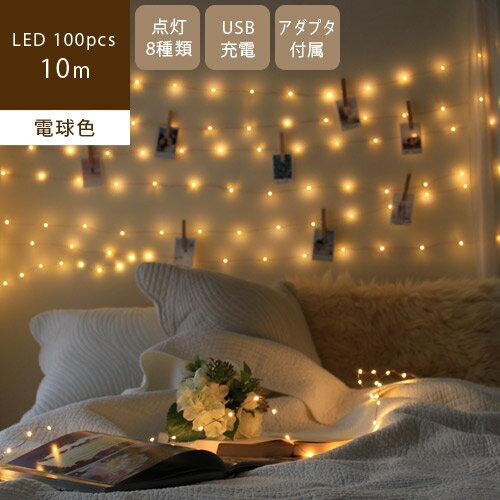 【あす楽/メーカー直送】LEDワイヤーライト 10m [ twinkle トゥインクル ]USB式 LEDイルミネーションライト 銅線ワイヤーライト LED 100球 電飾 飾り付け フェアリー LEDストリングライト 母の日 プレゼント おしゃれ 雑貨 誕生日 記念日 ssi