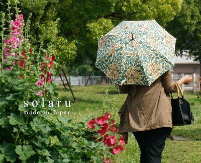 solaru ソラル 晴雨兼用 日傘
