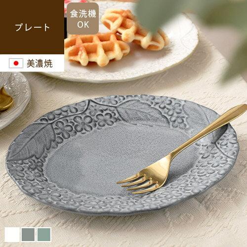 食器, 皿・プレート Lien ait